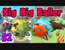俺のタマが街ころがし。【Big Big Baller】#2