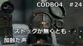 【Call of Duty: Black Ops 4 ♯24】加齢た声でゲームを実況~ストックがなくとも・・・~