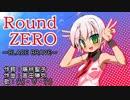 (V)・∀・(V)<RoundZERO~BLADE BRAVE~ 歌ってみぱん。