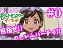 【ピカブイ】オトナのLet's GO!イーブイ#0~ななことはっち!~