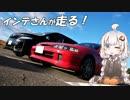 【紲星あかり車載】インテさんが走る?~番外編2/2~