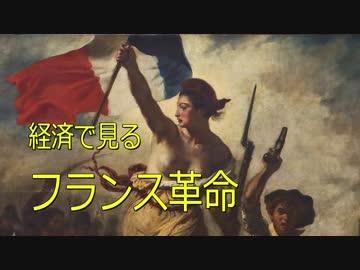 【 Slowly Explanation 】 French Revolution seen in economy
