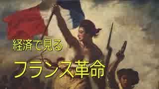 【ゆっくり解説】経済で見るフランス革命