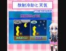 天気予報Topicsまとめ2018/11/14~11/20