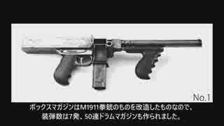 名銃を知れ! トンプソン・サブマシンガン #1 開発経緯とプロトタイプ