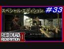 【【伝説のガンマン ブラック・ベル】】#33 RED DEAD REDEMPTION 2:スペシャルエ...