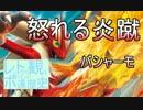 レートから観るポケモンたちの歴史(バシャーモ編)