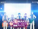 Pace Maker(Full ver.)/劇団プリンス新曲
