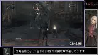Bloodborne 栗本チャレンジ素手のみRTA 2