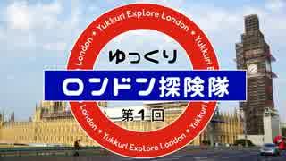 ゆっくりロンドン探検隊 第1回