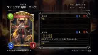 【シャドバ新カード】グレア;;