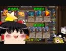 第76位:【Hearthstone】ゆっくりがデュアルアリーナのさらに先にある物を目指して!59【ハロウェンド】 thumbnail