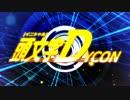 頭文字DYCON / CielP feat. 初音ミク,鏡音リン,巡音ルカ