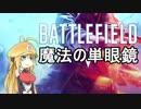 (BF5)スポッター、マキマキが戦場を見守るお話(たぶん単発)
