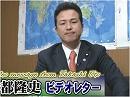 【宇都隆史】日本の戦闘機技術の未来は?F-2戦闘機の後継機問題[桜H30/11/21]