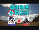 車載動画交換日記 hogeiing x 神無月