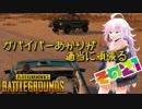 第34位:【PUBG】ガバイバーあかりが適当に頑張る その21【VOICEROID実況】 thumbnail