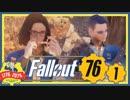 【Fallout76】試される大地で男達のサバイバル生活【Part1】