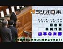 【山本メロリンQ太郎の政策】清水勝利のこれでいいのかニッポン!! 2018106・1013