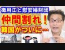 韓国の徴用工問題に韓国政府が慰安婦財団の解散含めて恐怖の発表!衝撃の真相と理由に日本と世界は驚愕!海外の反応【KAZUMA Channel】