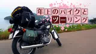 年上のバイクとツーリング 2018年北海道編Part 2【VOICEROID車載】