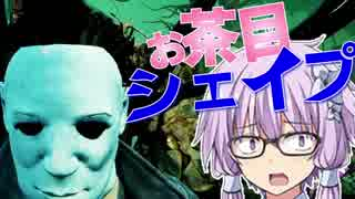 【Dead by Daylight】 ぽんこつ結月ゆかり