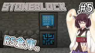 【Minecraft】きりたん ここに眠る #5【St
