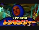 【実況】ぐでたま戦隊レンキンジャー 第15話【MHXX】