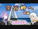 【結月ゆかり&紲星あかり車載】北海道を走る。Part9 宗谷岬編 前編