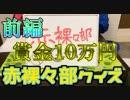 【賞金有りのガチバトル】3周年目前!赤裸々部に詳しいのは誰だ!?前編