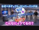 【Part 1】どうしてベネディクト・カンバーバッチはイケてるの?【日本語字幕】