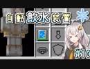【Minecraft】あかりの雪原工魔譚 #10【VOICEROID実況】
