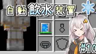 【Minecraft】あかりの雪原工魔譚 #10【VO