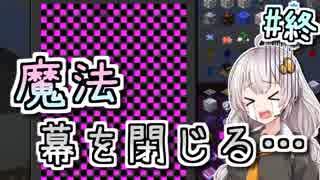 【Minecraft】あかりの雪原工魔譚 #12(終)【VOICEROID実況】