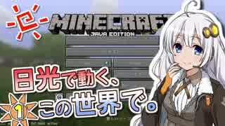 【Minecraft】日光で動く、この世界で。#1