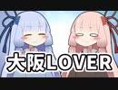 [歌うボイスロイド] 大阪LOVER [琴葉葵]