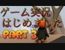【HFF】ノリで始めた二人で行くHuman: Fall Flat PART3 【初実況】