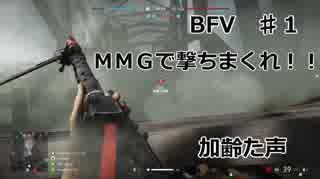 【BFV ♯1】加齢た声でゲームを実況~MMG