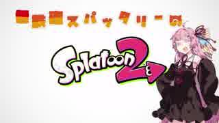 【Splatoon2】無鉄砲スパッタリーのスプラトゥーン2 その11【VOICEROID実況】
