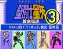RTA風 【FC】聖闘士星矢~黄金伝説~ 3/3
