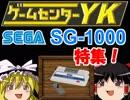 【GCYKゆっくり課長の挑戦たまげーSP】 SG-1000特集