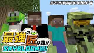 【日刊Minecraft】最強の匠は誰かスカイブロック編!絶望的センス4人衆がカオス実況!♯1【Skyblock3】