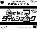 【イケボ&カワボのトークバラエティ】#189 めがねこタイム