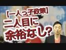 【中国が産めよ増やせよ!?】時限爆弾「一人っ子政策」