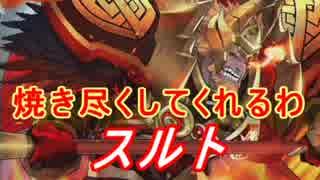 【FEヒーローズ】炎の王 氷の末娘 - 炎の王 スルト特集