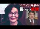 【言いたい放談】指導者の功罪、カルロス・ゴーンと安倍晋三[H30/11/22]