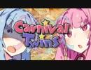 【Kenshi】カーニバル・ツインズ! Part3【ボイスロイド実況】
