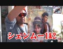 シェンムー1&2買ったよ!!特典ポスター紹介