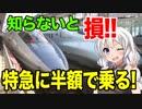 """【鉄道豆知識】""""知らない""""は損をする! 乗継割引で特急に乗る!#2"""