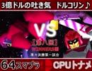 【第八回】64スマブラCPUトナメ実況【WINNERS側準々決勝第一試合】
